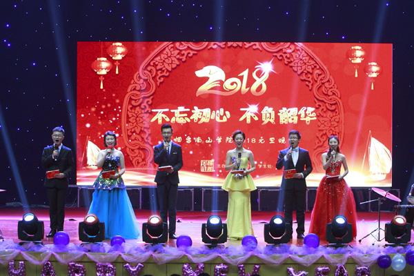 烟台南山学院隆重举办2018年庆元旦迎新春文艺晚会